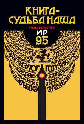 Изображение «Книга — судьба наша»