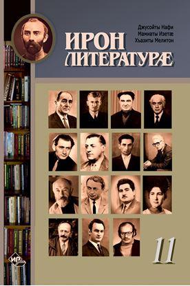Изображение «Осетинская литература. Учебное пособие для 11 класса»
