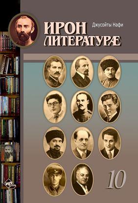 Изображение «Осетинская литература. Учебное пособие для 10 класса»
