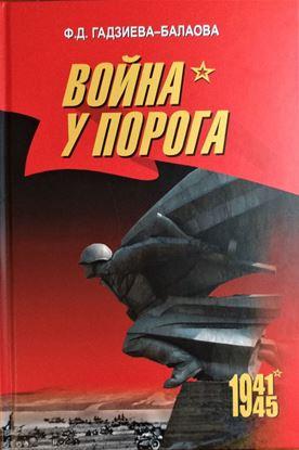 Изображение «Война у порога (Северная Осетия 1941–1943 гг.)»