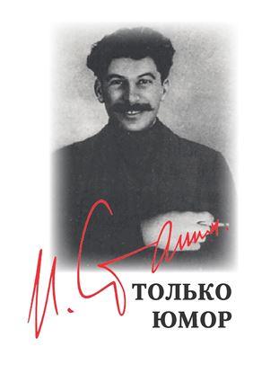 Изображение «Сталин. Только юмор»