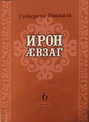 Изображение «Осетинский язык. Учебник для 6 класса»