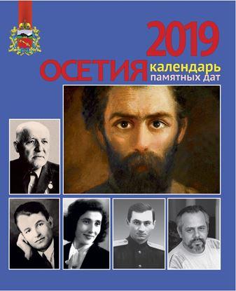 Изображение «Осетия — 2019. Календарь памятных дат»