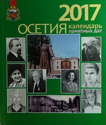 Изображение «Осетия — 2017. Календарь памятных дат»