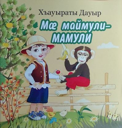 Изображение «Моя обезьяна Мамули»