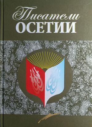 Изображение «Писатели Осетии»