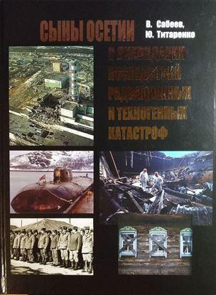 Изображение «Сыны Осетии в ликвидации последствий радиационных и техногенных катастроф»