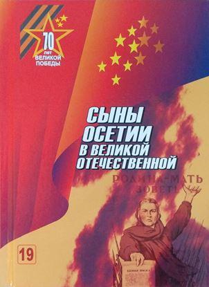 Изображение «Сыны Осетии в Великой Отечественной. Выпуск 19»