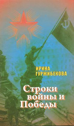 Изображение «Строки войны и Победы»