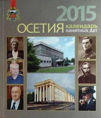 Изображение «Осетия — 2015. Календарь памятных дат»