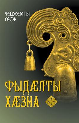 Изображение «Сокровище предков»