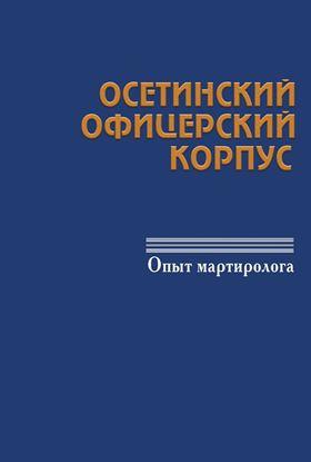 Изображение «Осетинский офицерский корпус: опыт мартиролога»