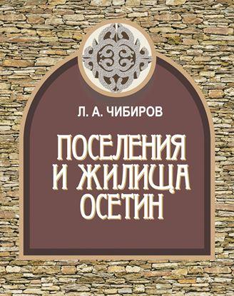 Изображение «Поселения и жилища осетин»