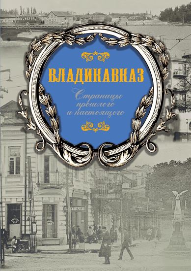 Изображение «Владикавказ. Страницы прошлого и настоящего»