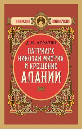 Изображение «Патриарх Николай Мистик и Крещение Алании» (серия «Аланская библиотека»)