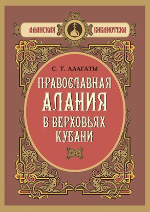 Изображение «Православная Алания в верховьях Кубани» (серия «Аланская библиотека»)