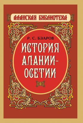 Изображение «История Алании–Осетии» (серия «Аланская библиотека»)