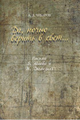 Изображение «Да, ночью верить в свет… (Письма В. Абаева и Ж. Дюмезиля)»