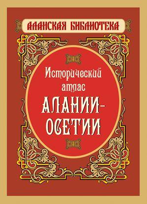 Изображение «Исторический атлас Алании–Осетии» (серия «Аланская библиотека»)