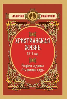 Изображение «Христианская жизнь. Репринт журнала «Чырыстон цард» за 1911 год» (серия «Аланская библиотека»)