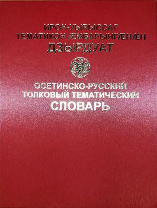 Изображение «Осетинско-русский толковый тематический словарь»