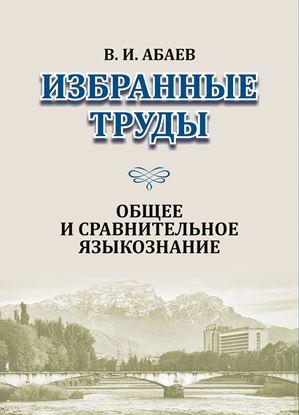Изображение «Избранные труды в 4-х томах. Том 2. Общее и сравнительное языкознание»