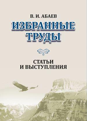 Изображение «Избранные труды в 4-х томах. Том 4. Статьи и выступления»